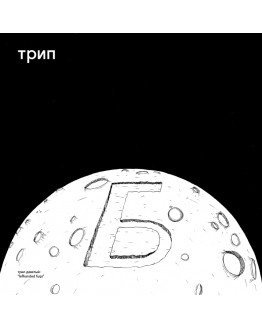 Bjarki - Left handed Fuqs 3 LP